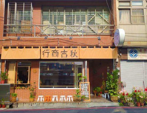 台中遊 早午餐系列 廟東商圈旁 寧靜小巷 的 悠閒時光 秋吉商行